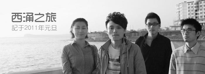 西涌之旅——记于2011年元旦