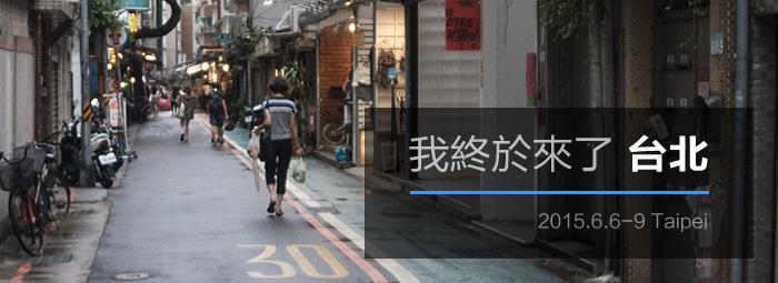 我终于来了台北